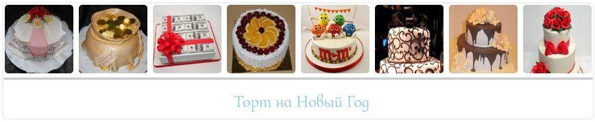фото торт на Новый Год