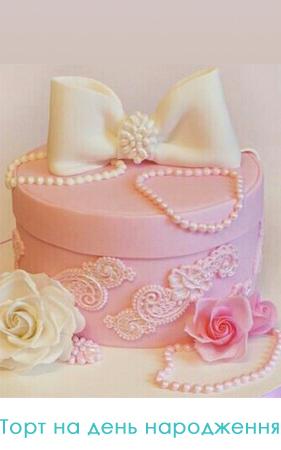 торт на день народження фото