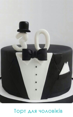 фото торт для чоловіків