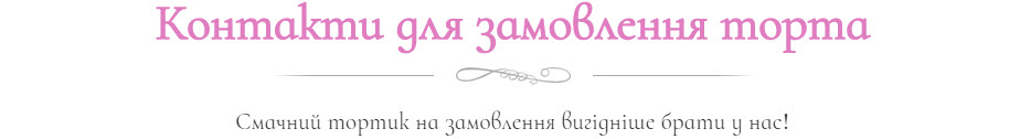 """Студія солодкого декору """"Софія"""" - контакти"""