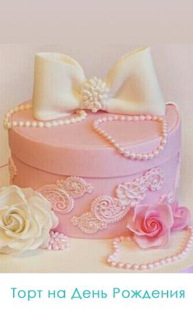 торт на день рождения фото