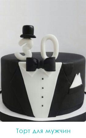 фото торт для мужчин