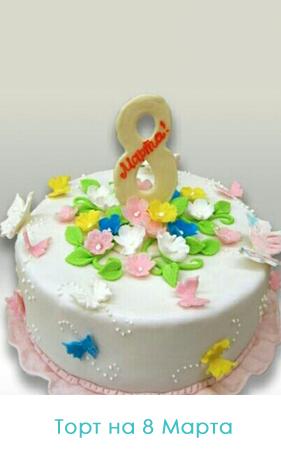 фото торт на 8 марта